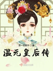 温元皇后传