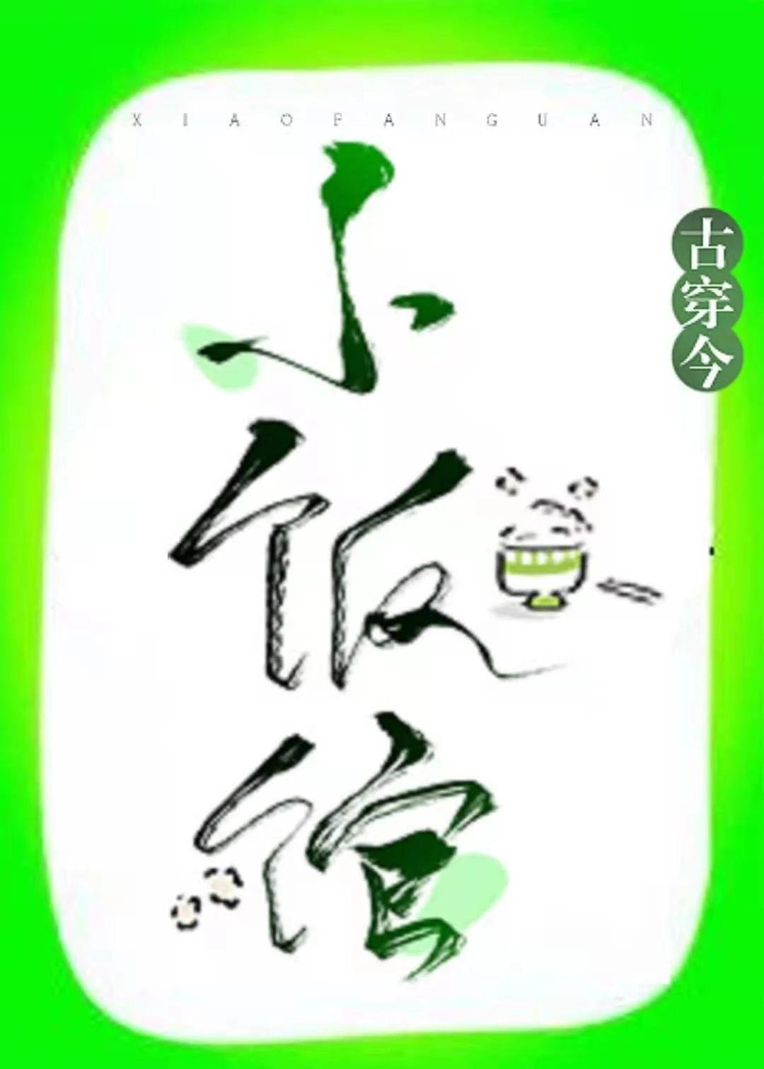 尚食女官的小饭馆[古穿今美食]